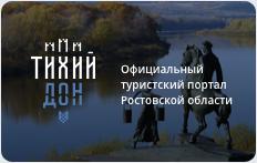 Путеводитель по Ростовской области